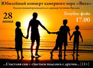 Anons_sobiyiy_dlya_detey_28_6_14_dk
