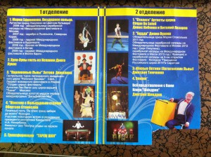 Cirque so zvezdami Sergiev Posad Programma