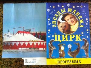 Cirque so zvezdami Sergiev Posad Programma1