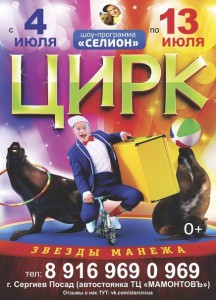 Cirque so zvezdami Sergiev Posad_afisha