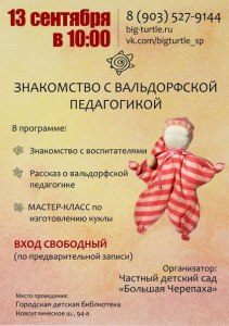 Anons_sobiyiy_dlya_detey_13_14_9_14_big_turtle