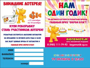 Anons_sobiyiy_dlya_detey_18_19_10_14_b
