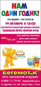 Anons_sobiyiy_dlya_detey_18_19_10_14_b1
