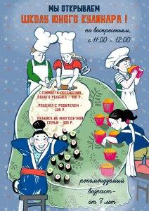 kulinarnie-kursy_dlya_detey0
