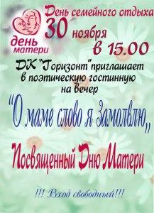 Anons sobytiy s detmi_29_30_11_14