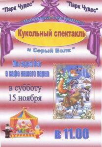 Anons_sobiyiy_dlya_detey_15_16_11_14_1