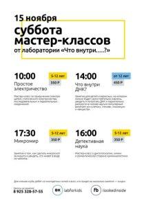 Anons_sobiyiy_dlya_detey_15_16_11_14_2