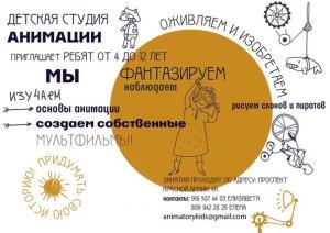 Multiplikaciya_dlya_detey4