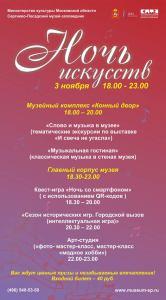 akciya noch iskusstv 2014