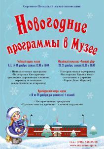novogodnie_detskie_predstavleniya_2014_2015_1