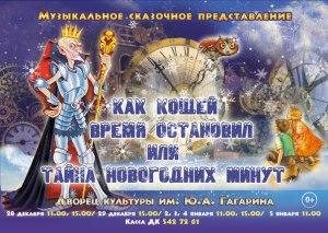 novogodnie_detskie_predstavleniya_2014_2015_2