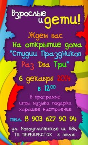 Anons_sobiyiy_dlya_detey_6-7_12_14_3