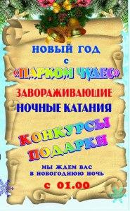 novogodnie_detskie_predstavleniya_2014_2015_ч3_1