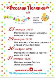 Tatyanin_den_9
