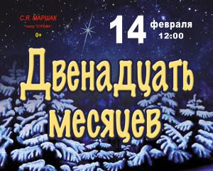 Anons sobytyi dlya detey 14-15_02_15_16