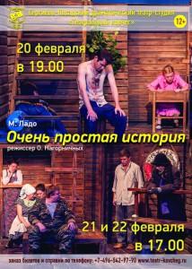 Den Zaschitnika otechestva_Sergiev Posad_21-23.02.15