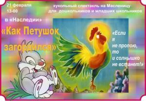 Den Zaschitnika otechestva_Sergiev Posad_21-23.02.15_4