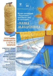 prazdnovanie-maslenitsy-v-2015_10