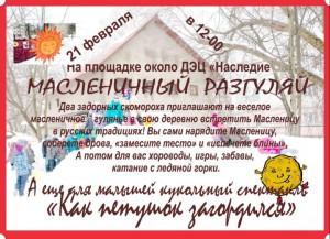 prazdnovanie-maslenitsy-v-2015_12