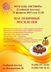 prazdnovanie-maslenitsy-v-2015_14