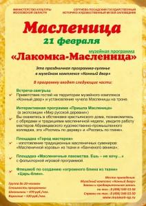 prazdnovanie-maslenitsy-v-2015_16