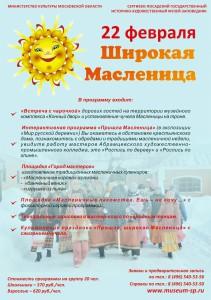 prazdnovanie-maslenitsy-v-2015_17