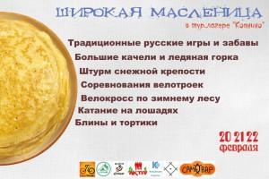 prazdnovanie-maslenitsy-v-2015_6