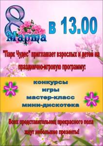 7-8-9-marta-2015-anons-sobytij-v-sergievom-posade