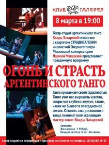 7-8-9-marta-2015-anons-sobytij-v-sergievom-posade_4