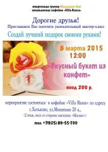 7-8-9-marta-2015-anons-sobytij-v-sergievom-posade_5