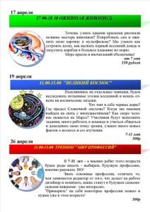 Anons sobytyi dlya detey 25_26_04_15_14