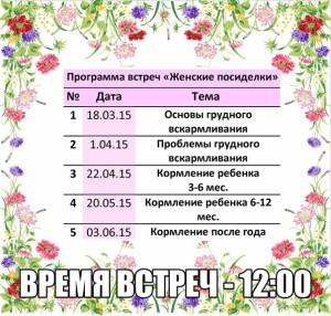 pravoslavnyi semeinyi klub1