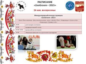 Anons sobytyi dlya detey 23-24.05.15_11