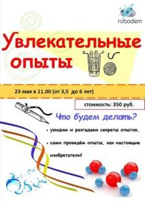 Anons sobytyi dlya detey 23-24.05.15_2