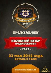 Anons sobytyi dlya detey 23-24.05.15_6
