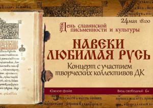 Anons sobytyi dlya detey 23-24.05.15_8