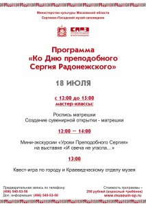 Anons sobytyi dlya detey 18-19_07_15_19