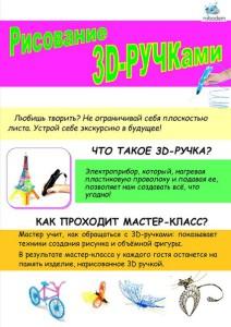 Anons sobytyi dlya detey 18-19_07_15_4