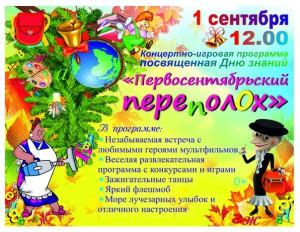 1сентября15_1