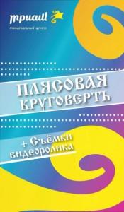 Anons_sobiytiy_dlya_detey_5.6_09_15