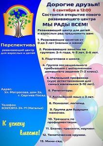 Anons_sobiytiy_dlya_detey_5.6_09_15_