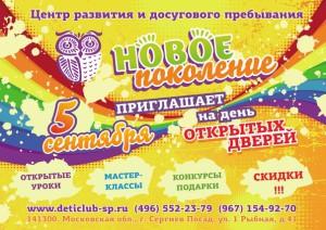 Anons_sobiytiy_dlya_detey_5.6_09_15_1