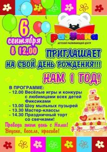 Anons_sobiytiy_dlya_detey_5.6_09_15_2