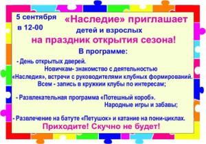 Anons_sobiytiy_dlya_detey_5.6_09_15_5