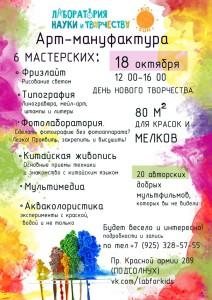 Anons_sobiyiy_dlya_detey_17_18_10_15_