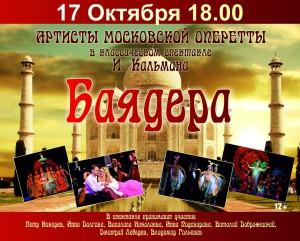 Anons_sobiyiy_dlya_detey_17_18_10_15_10
