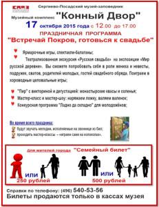 Anons_sobiyiy_dlya_detey_17_18_10_15_3