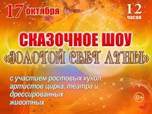Anons_sobiyiy_dlya_detey_17_18_10_15_9