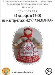 Anons_sobiyiy_dlya_detey_31_10_01_11_15_
