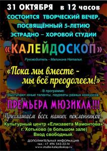 Anons_sobiyiy_dlya_detey_31_10_01_11_15_6